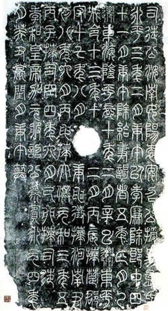 Yuan (surname) - Commemorative stele honouring Yuan An, erected in 117.