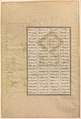 """Kai Khusrau's War Prizes Are Pledged"", Folio 225v from the Shahnama (Book of Kings) of Shah Tahmasp MET DP260217.jpg"