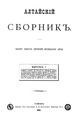 Алтайский сборник. Том 1, вып. 1. (1894).pdf