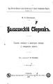 Балаганский Сборник.pdf