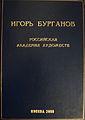 Бурганов книга рах.JPG