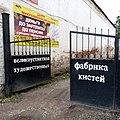Великоустюжская фабрика художественных кистей - panoramio.jpg