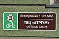 Велоінфраструктура Тернополя - Велозупинка біля ТВЦ «Атріум» - 17098971.jpg