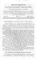 Вологодские епархиальные ведомости. 1896. №10.pdf