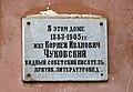 Вул. Пантелеймонівська, 14 P1250340.jpg