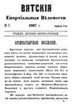 Вятские епархиальные ведомости. 1867. №07 (дух.-лит.).pdf