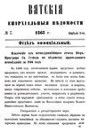Вятские епархиальные ведомости. 1868. №07 (офиц.).pdf
