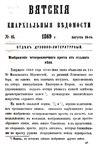 Вятские епархиальные ведомости. 1869. №16 (дух.-лит.).pdf