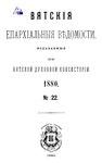 Вятские епархиальные ведомости. 1880. №22 (офиц.).pdf