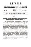 Вятские епархиальные ведомости. 1882. №15 (дух.-лит.).pdf