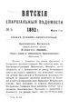 Вятские епархиальные ведомости. 1892. №05 (дух.-лит.).pdf