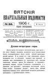 Вятские епархиальные ведомости. 1906. №23 (неофиц.).pdf