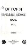 Вятские епархиальные ведомости. 1908. №34 (офиц.).pdf