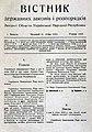 Вістник державних законів і розпорядків.jpg