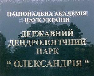 Arboretum Oleksandriya - Image: Державний дендрологічний парк «Олександрія» НАН України