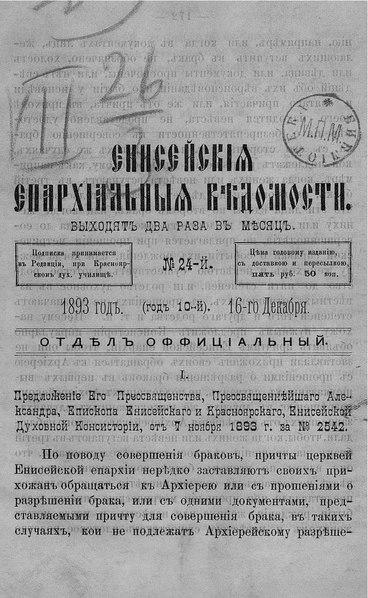 File:Енисейские епархиальные ведомости. 1893. №24.pdf
