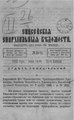 Енисейские епархиальные ведомости. 1893. №24.pdf
