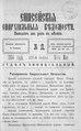 Енисейские епархиальные ведомости. 1904. №10.pdf