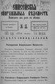 Енисейские епархиальные ведомости. 1905. №15.pdf