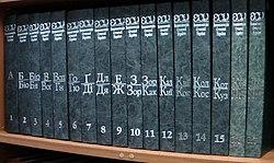 Томи енциклопедії