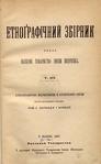 Етнографічний збірник Т.3.pdf