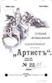 Журнал «Артист». №22.pdf