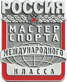 Мастер спорта россии международного