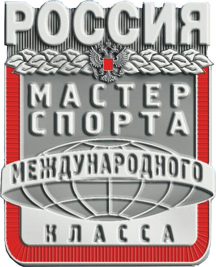 Мастер спорта России международного класса - Википедия