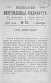 Киевские епархиальные ведомости. 1899. №23. Часть офиц.pdf