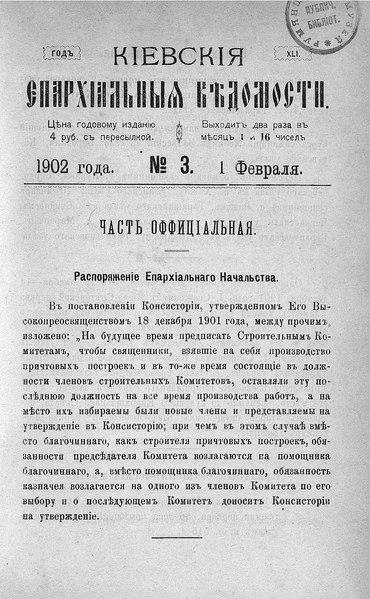 File:Киевские епархиальные ведомости. 1902. №03. Часть офиц.pdf