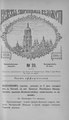 Киевские епархиальные ведомости. 1904. №20. Часть офиц.pdf