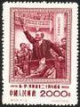Китай1954Скотт223.jpg