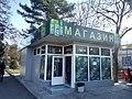 Магазин - panoramio (142).jpg