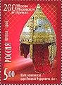 Марка России 2006г №1085-Шапка ерихонская царя Михаила Федоровича. 1621г.jpg