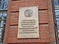 Мемориальная доска на здании бывшего липецкого Реального училища.jpg