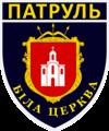 Нарукавний знак батальйон патрульної поліції в місті Біла Церква.tif