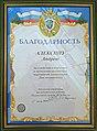 Начальник управления воспитательной работы Пограничной службы ФСБ России С.Меркотун выражает благодарность, 12 июля, 2010 год.jpg