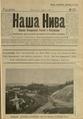 Наша Ніва-1907-28.pdf