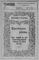 Отрезвление. 1914. Март. Вып.1.pdf