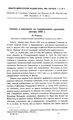 Отчет о занятиях в голландских архивах летомъ 1895 г. 1896.pdf
