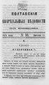 Полтавские епархиальные ведомости. 1874. №16 (неофиц.).pdf