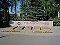 Санкт-Петербург, Волковское православное кладбище, Братская могила защитников города.JPG