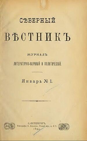 Severny Vestnik - 1894 cover of Severny Vestnik