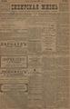 Сибирская жизнь. 1898. №108.pdf