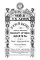 Филарет (Данилевский) Глинский. Поучения монахам. (1912).pdf