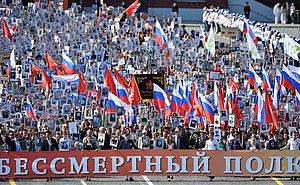 Шествие региональной патриотической общественной организации «Бессмертный полк» - 1