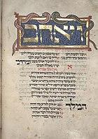 תחילת הקרובה 'ויאהב אומן', מקושטת ומאוירת, מתוך מחזור ליפסיא, מחזור כתב יד מן המאה ה-14.