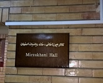 Maryam Mirzakhani - Plaque for Mirzakhani Hall in Isfahan