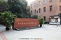 中国共产党第三次全国代表大会会址 - panoramio.jpg