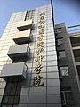 北京協和醫學院護理學院.jpg